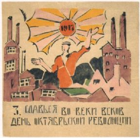 Vinatge Russian poster - October Revolution 1920